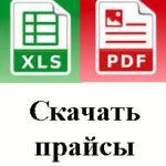 Страница скачивания оптовых прайс листов https://dcelektro.com.ua/stranica-skachivanija-prajs-listov/