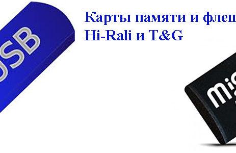 Hi-Rali и T&G
