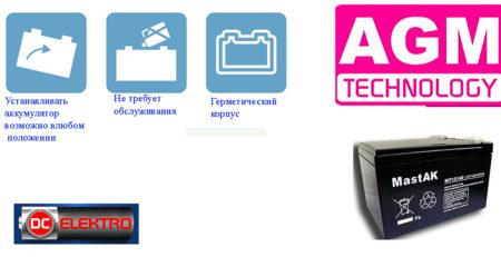 AGM аккумуляторы лого