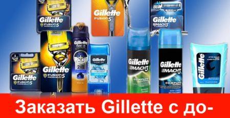 Заказать gillette с доставкой на дом в Сумах